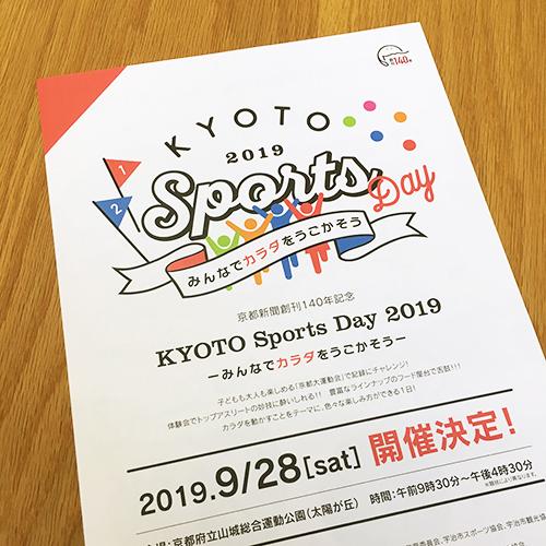 KYOTO Sport Day 2019:京都新聞主催:スポーツイベントチラシ・パンフレット