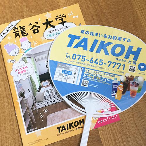 株式会社大晃:オープンキャンパス用 不動産パンフレット&うちわ