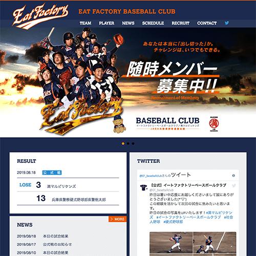 株式会社イートファクトリーホールディングス:イートファクトリーベースボールクラブ Webサイト