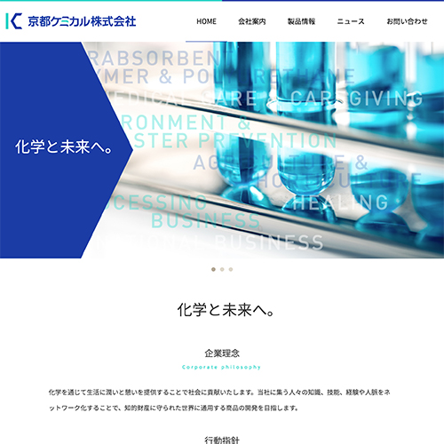 京都ケミカル株式会社:京都ケミカル株式会社Webサイト