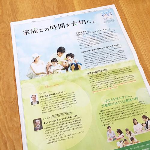 児童館学童連盟 :(15段)PR広告