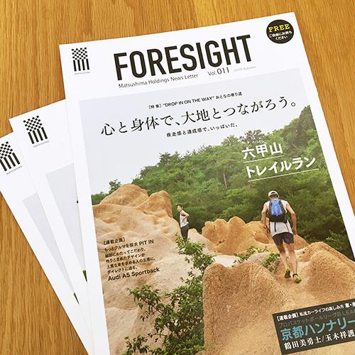 株式会社マツシマホールディングス:FORESIGHT NewsLetter Vol.011