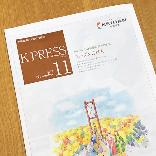 京阪電鉄:K PRESS 2019年11月号