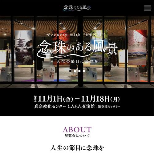 京都珠数製造卸協同組合:念珠のある風景 しんらん交流館展示 LP