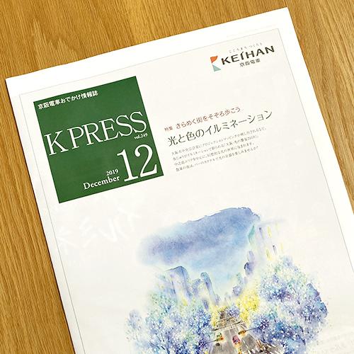 京阪電鉄:K PRESS 2019年12月号