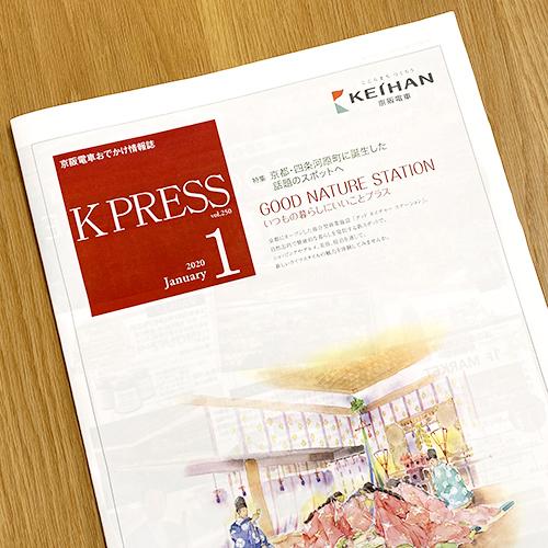 京阪電鉄:K PRESS 2020年1月号