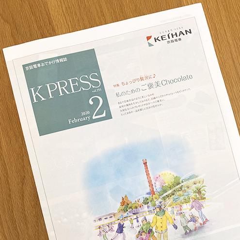 京阪電鉄:K PRESS 2020年2月号