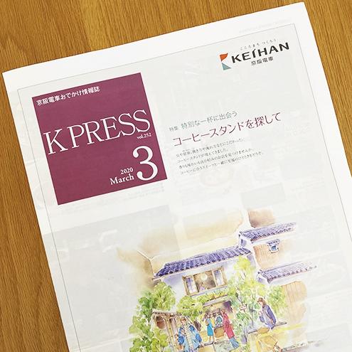 京阪電鉄:K PRESS 2020年3月号