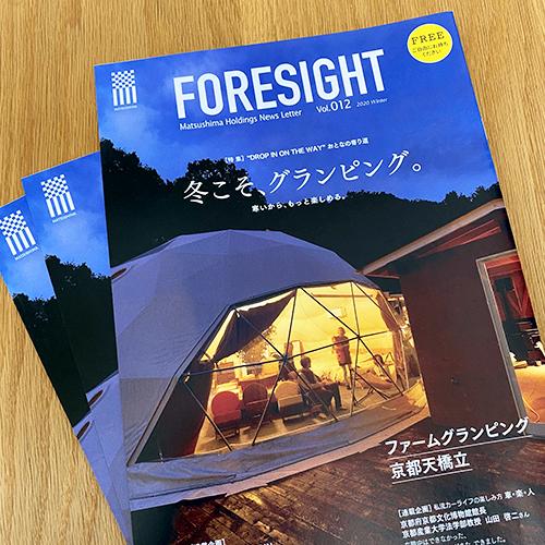 株式会社マツシマホールディングス:FORESIGHT NewsLetter Vol.012