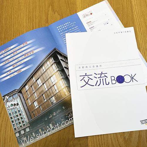 京都商工会議所:交流BOOK・活用BOOK