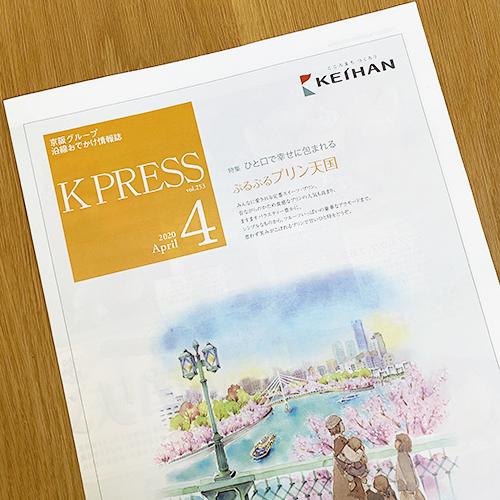 京阪電鉄:K PRESS 2020年4月号