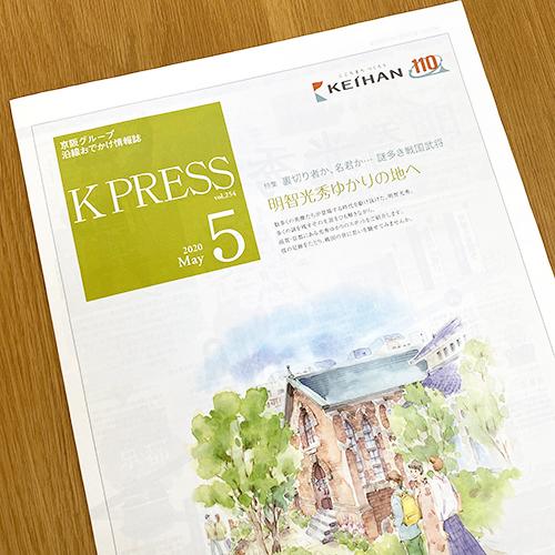 京阪電鉄:K PRESS 2020年5月号