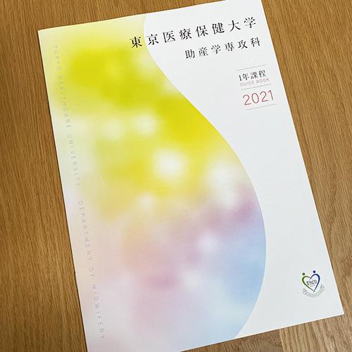 KEIアドバンス:東京医療保健大学 助産学専攻科 パンフレット