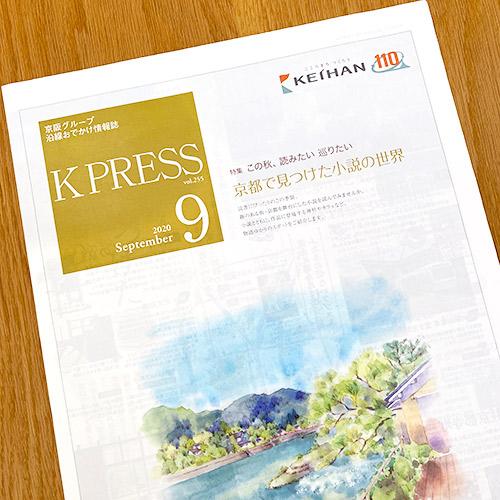 京阪電鉄:京阪電鉄 K PRESS 2020年9月号