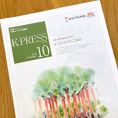京阪電鉄:京阪電鉄 K PRESS 2020年10月号