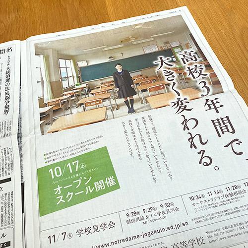 ノートルダム女学院高等学校:(15段)PR広告
