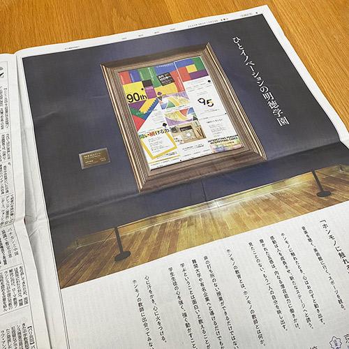 明徳学園:(5段、15段)PR広告