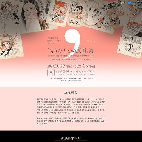 京都国際マンガミュージアム:「もうひとつの原画」展 Webサイト