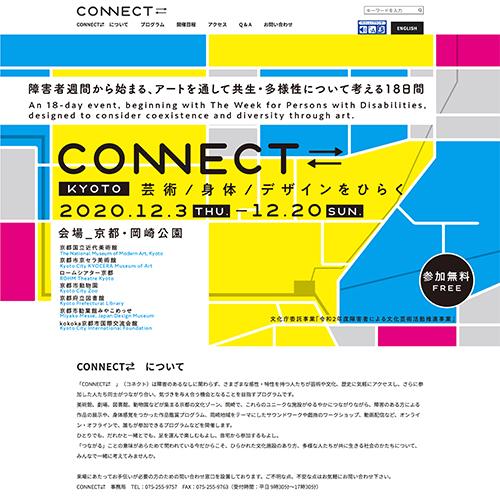 京都国立近代美術館:CONNECT⇄ 展 Webサイト