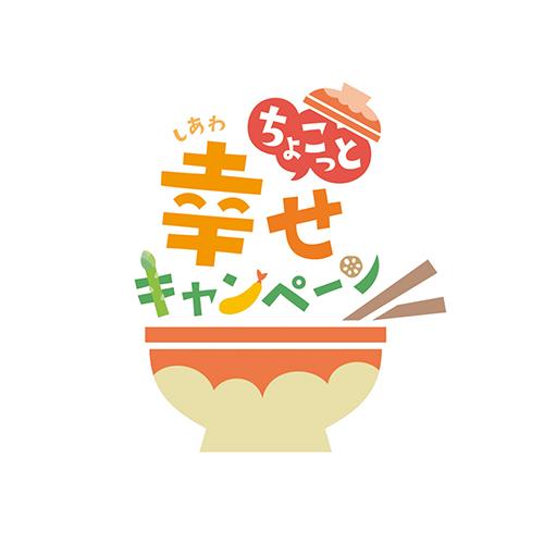 京都商工会議所:ちょこっと幸せキャンペーン ロゴ