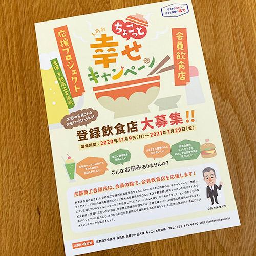 京都商工会議所:ちょこっと幸せキャンペーン チラシ