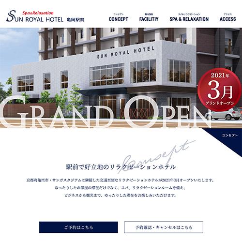 サンロイヤルホテル:サンロイヤルホテル亀岡駅前 LP