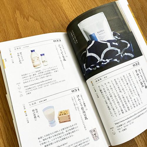 朝日新聞出版:京都とっておきのお取り寄せカタログ