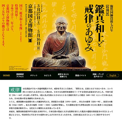 京都国立博物館:鑑真和上と戒律のあゆみ Webサイト