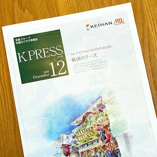 京阪電鉄:京阪電鉄 K PRESS 2020年12月号