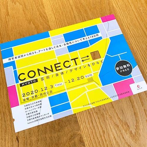 文化庁委託事業:CONNECT⇄ 展 チラシ