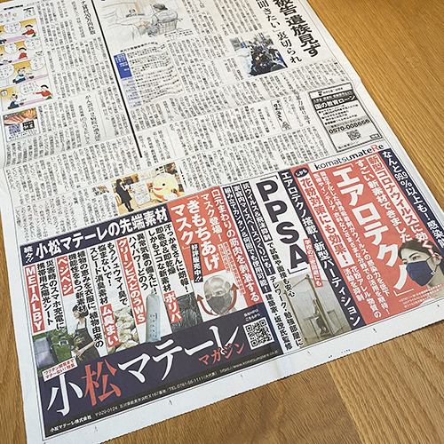 小松マテーレ:新聞広告(北國新聞、繊研新聞、繊維ニュース)