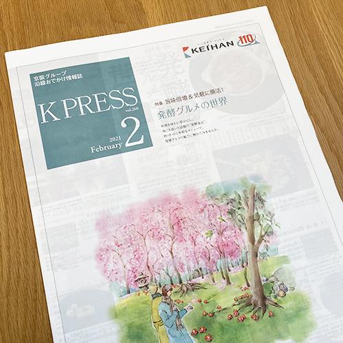 京阪電鉄:京阪電鉄 K PRESS 2021年2月号