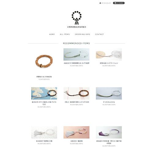 京都珠数製造卸協同組合:京都珠数製造卸協同組合 ECサイト