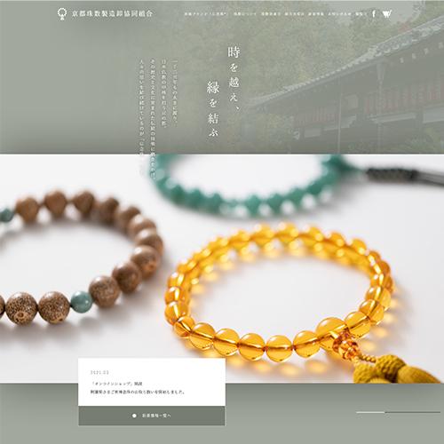 京都珠数製造卸協同組合:京都珠数製造卸協同組合 Webサイト