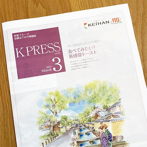 京阪電鉄:京阪電鉄 K PRESS 2021年3月号