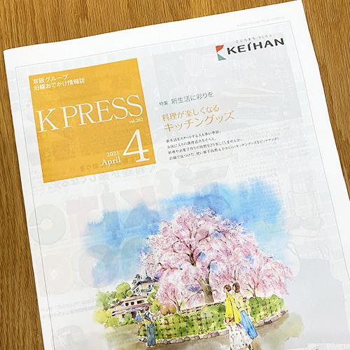 京阪電鉄:京阪電鉄 K PRESS 2021年4月号