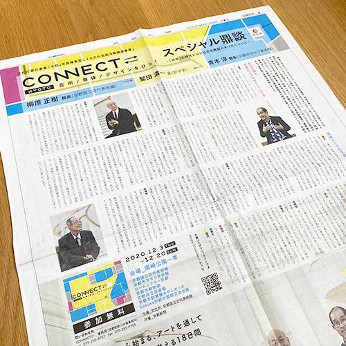 文化庁委託事業:CONNECT⇄ 展 スペシャル鼎談 新聞広告