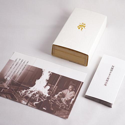 京都珠数製造卸協同組合:阿闍梨さまご祈祷念珠 スリーブ、リーフレット、シール