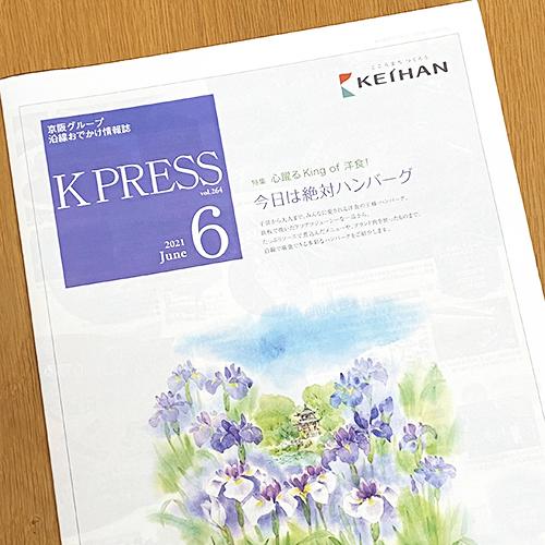 京阪電鉄:京阪電鉄 K PRESS 2021年6月号