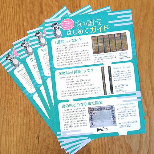 京都国立博物館:京の国宝はじめてガイド(4カ国語分)
