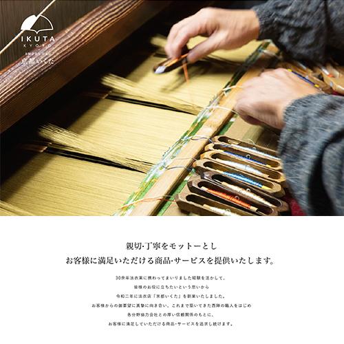 京都いくた:法衣店 WEBサイト