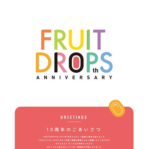 株式会社フルーツドップス:フルーツドップス10周年特設サイト