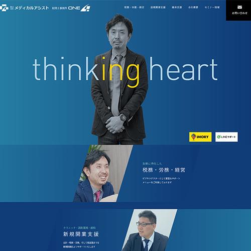 株式会社メディカルアシスト:会計事務所 WEBサイト