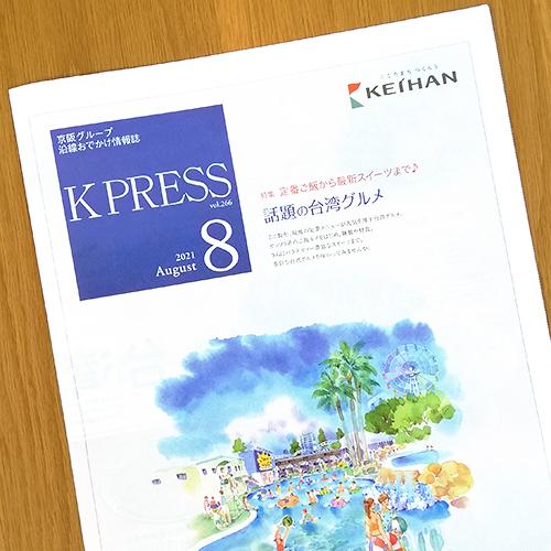 京阪電鉄:京阪電鉄 K PRESS 2021年8月号