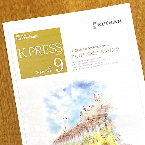 京阪電鉄:京阪電鉄 K PRESS 2021年9月号